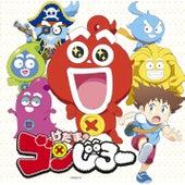Kedamanogonjiro von Various Artists