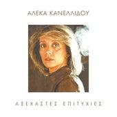 Axehastes Epitihies de Aleka Kanellidou (Αλέκα Κανελλίδου)
