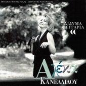 Didima Feggaria von Aleka Kanellidou (Αλέκα Κανελλίδου)