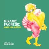 Moro Mou Faltso (Remastered) de Mihalis Rakintzis (Μιχάλης Ρακιντζής)