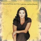 Katerina Kouka (Κατερίνα Κούκα):