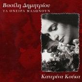 Ta Onira Malonoun de Katerina Kouka (Κατερίνα Κούκα)