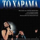 To Harama (Original Motion Picture Soundtrack) de Stavros Zalmas