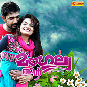 Mangallya Naal by Various Artists