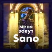 Меня зовут Сано de Sano