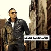 وفليالى عذابى by Tamer Ashour