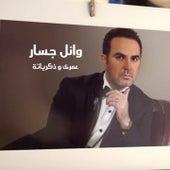 Omry Wzekrayatoh by Wael Jassar