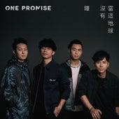 Dang Zhe Di Qiu Mei You Zhong von One Promise