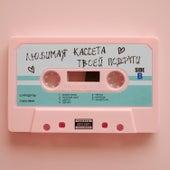 Любимая кассета твоей подруги von Lovingpray