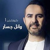 Wael Jassar Collection, Vol. 1 by Wael Jassar