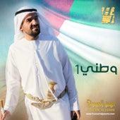 وطني 1 by Hussain Al Jassmi