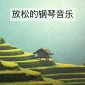 放松的钢琴音乐 de Various Artists