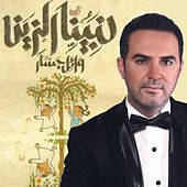 Nabena El Zein by Wael Jassar
