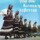 Gia Sou Kitsaki Levedia de Alekos Kitsakis (Αλέκος Κιτσάκης)
