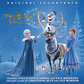Olaf's Frozen Adventure (Original Soundtrack/Japan Release Version) de Various Artists