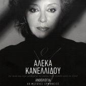 Anthologia - 80 Megales Erminies de Aleka Kanellidou (Αλέκα Κανελλίδου)