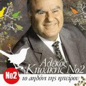 To Aidoni Tis Ipirou - 40 Hrises Epitihies (Vol. 2) de Alekos Kitsakis (Αλέκος Κιτσάκης)