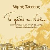 Ta Paidia Tis Niovis von Various Artists