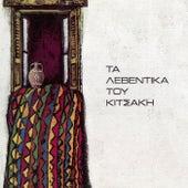 Ta Levedika Tou Kitsaki de Alekos Kitsakis (Αλέκος Κιτσάκης)