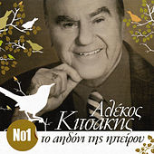 To Aidoni Tis Ipirou - 40 Hrises Epitihies de Alekos Kitsakis (Αλέκος Κιτσάκης)