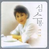 Hymn of Wish by Shim Soo Bong