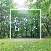 Music for Diffusing a Sleepy Environment von Daisuke Matsusaka