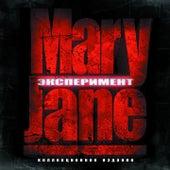 Эксперимент de Mary Jane