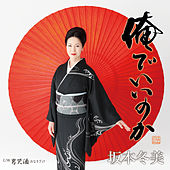 Orede Iinoka von Fuyumi Sakamoto