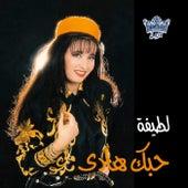 بحب فى غرامك by Latifa