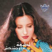 ماوحشتكش by Latifa