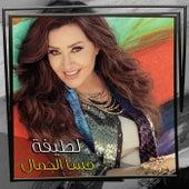 مسا الجمال by Latifa
