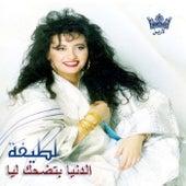 الدنيا بتضحك by Latifa