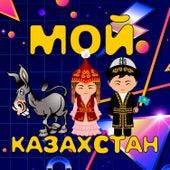 Мой Казахстан von Various
