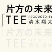 Katahouno Mirai von Tee