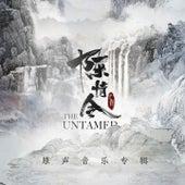 The Untamed (Original Soundtrack) de 林海