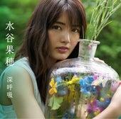 Kimagure Oujisama von Kaho Mizutani