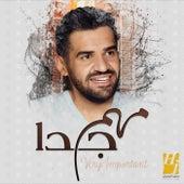 مهم جدا by Hussain Al Jassmi