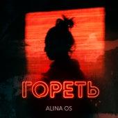 Гореть by Alina Os