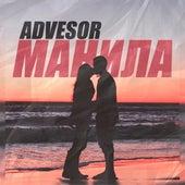 Манила by Advesor