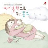 Children's Song with Violin de Lee Seo-Hyun