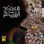 مسك المشاعر by Hussain Al Jassmi