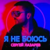 Ya ne boyus' von Sergey Lazarev
