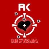 Не убила de Rk