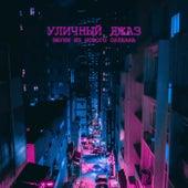 Уличный джаз (Звуки из Нового Орлеана) de Various Artists