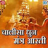 Chalisa Dhun Mantra Aarti by Various Artists
