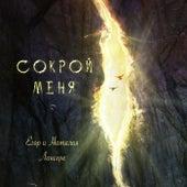 Сокрой меня by Егор и Наталия Лансере