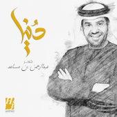 دنيا by Hussain Al Jassmi