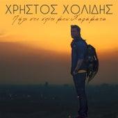 Christos Cholidis (Χρήστος Χολίδης):