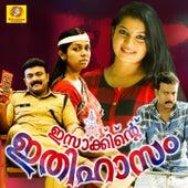 Isakkinte Ithihasam (Original Motion Picture Soundtrack) de Various Artists