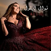 حلوا يابلدي by Nawal Illoul